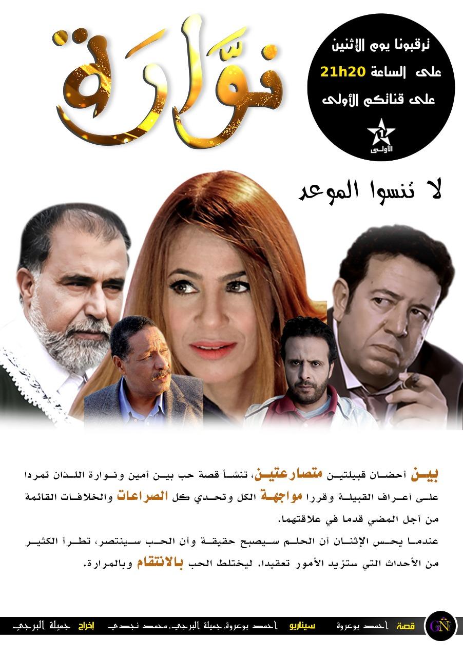 """""""نوارة"""" تصالح الجمهور المغربي مع الدراما وترفع نسب المشاهدة"""