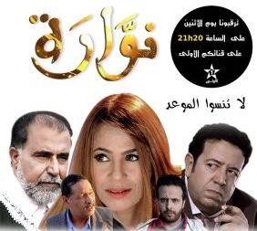 """قبل رمضان… مسلسل """"نوارة"""" الأول في المشاهدة على القنوات المغربية"""