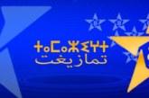 القناة الأمازيغية تكشف عن شبكتها البرامجية الرمضانية