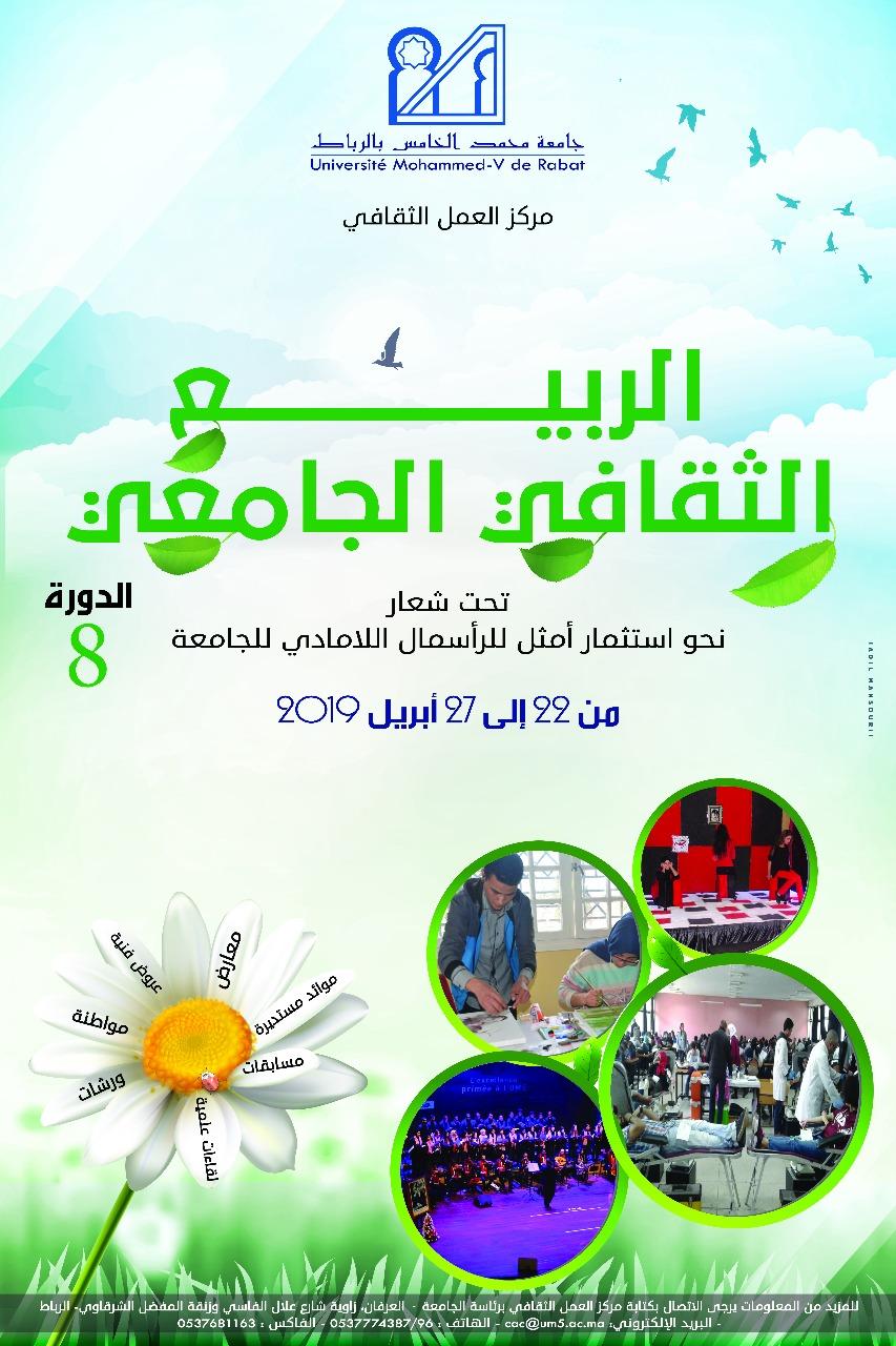 انطلاق الربيع الثقافي الجامعي لجامعة محمد الخامس بالرباط