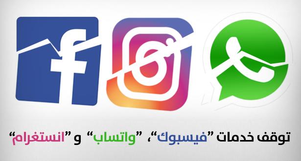 """عطب مفاجئ يتسبب في توقف خدمات """"فيسبوك"""" و """"واتساب"""" بعدد من الدول"""