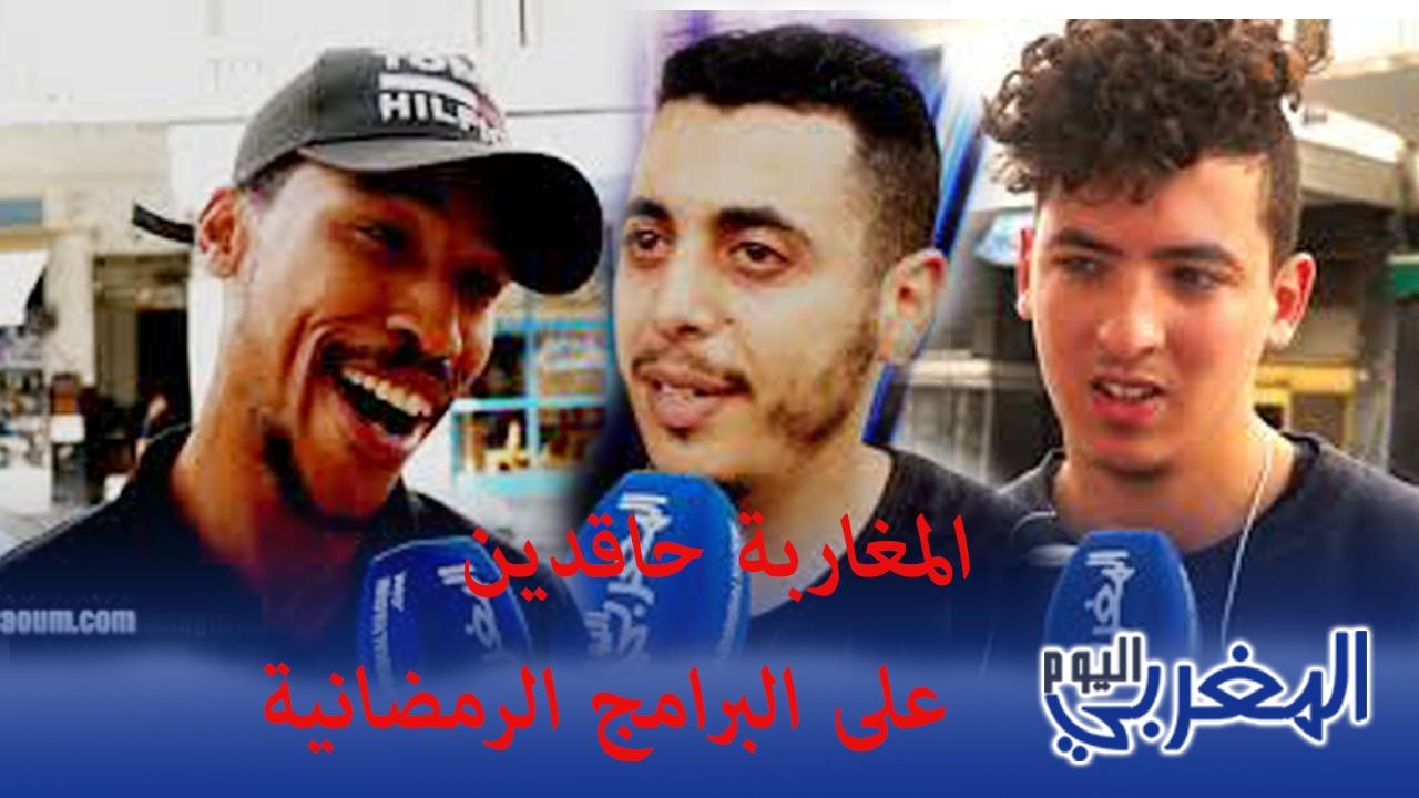 بالفيديو… المغاربة والبرامج الرمضانية… هذا ما قاله المشاهدون