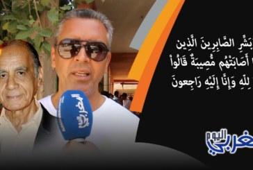 شهادة مؤثرة للفنان عزيز حبيبي في حق الراحل عبد الله العمراني + فيديو