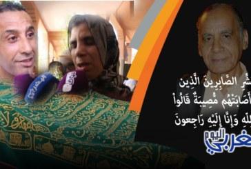 بالفيديو… الفنانون المغاربة يخذلون القيدوم عبد الله العمراني في جنازته وشهادات مؤثرة لأبناء الراحل