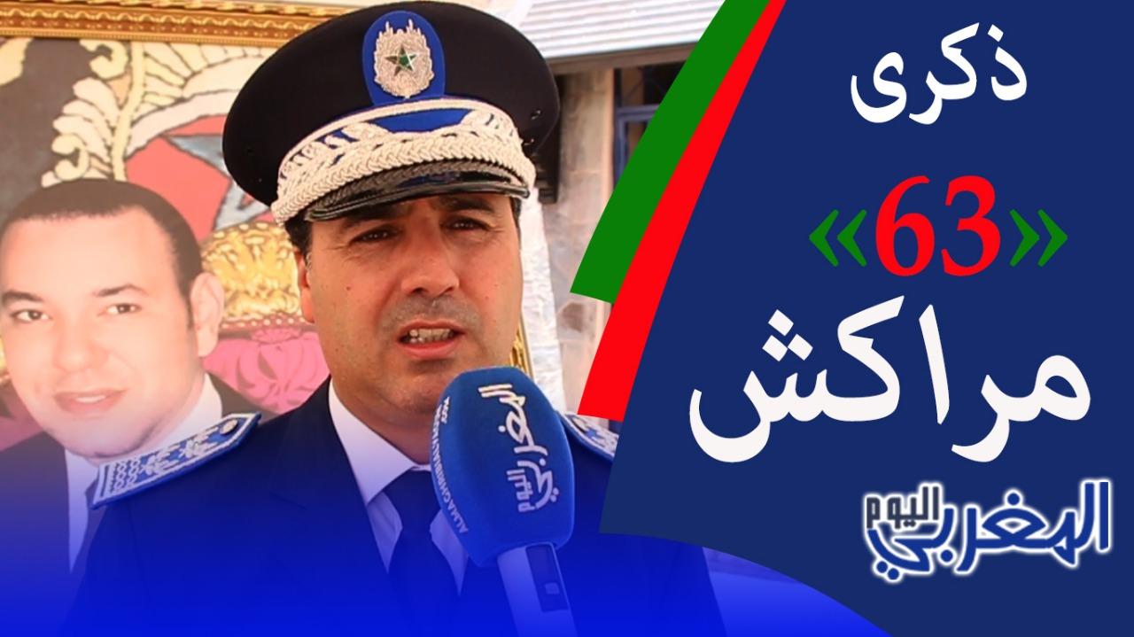 بالفيديو… رئيس ديوان والي أمن مراكش يتحدث عن الذكرى 63 لتأسيس المديرية العامة للأمن الوطني