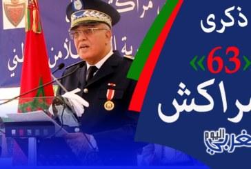 كلمة والي أمن مراكش بمناسبة  تخلِّد الذكرى 63 لتأسيس المديرية العامة للأمن الوطني + فيديو