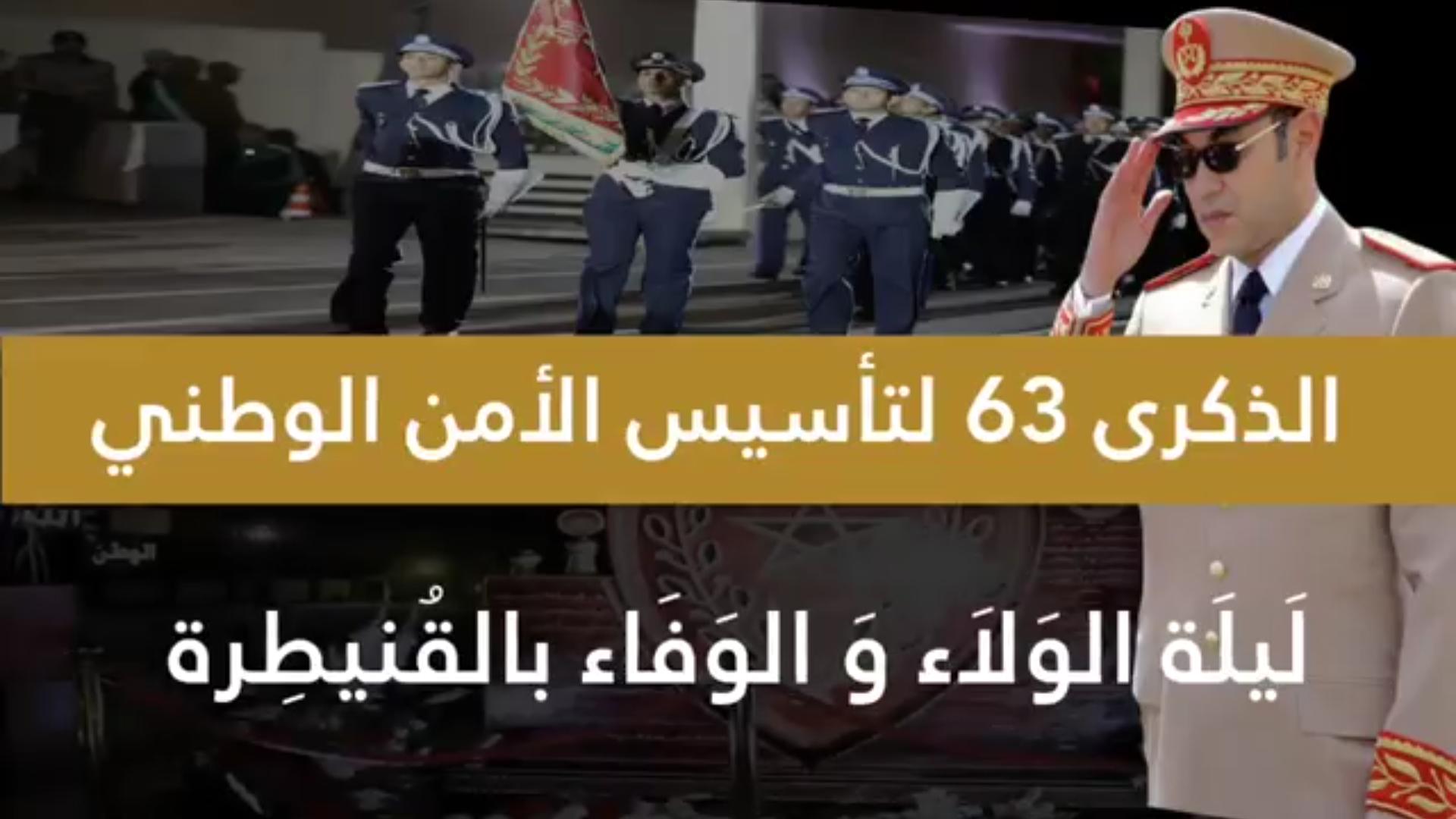 بالفيديو… الذكرى 63 لتأسيس الأمن الوطني برسائل متعددة
