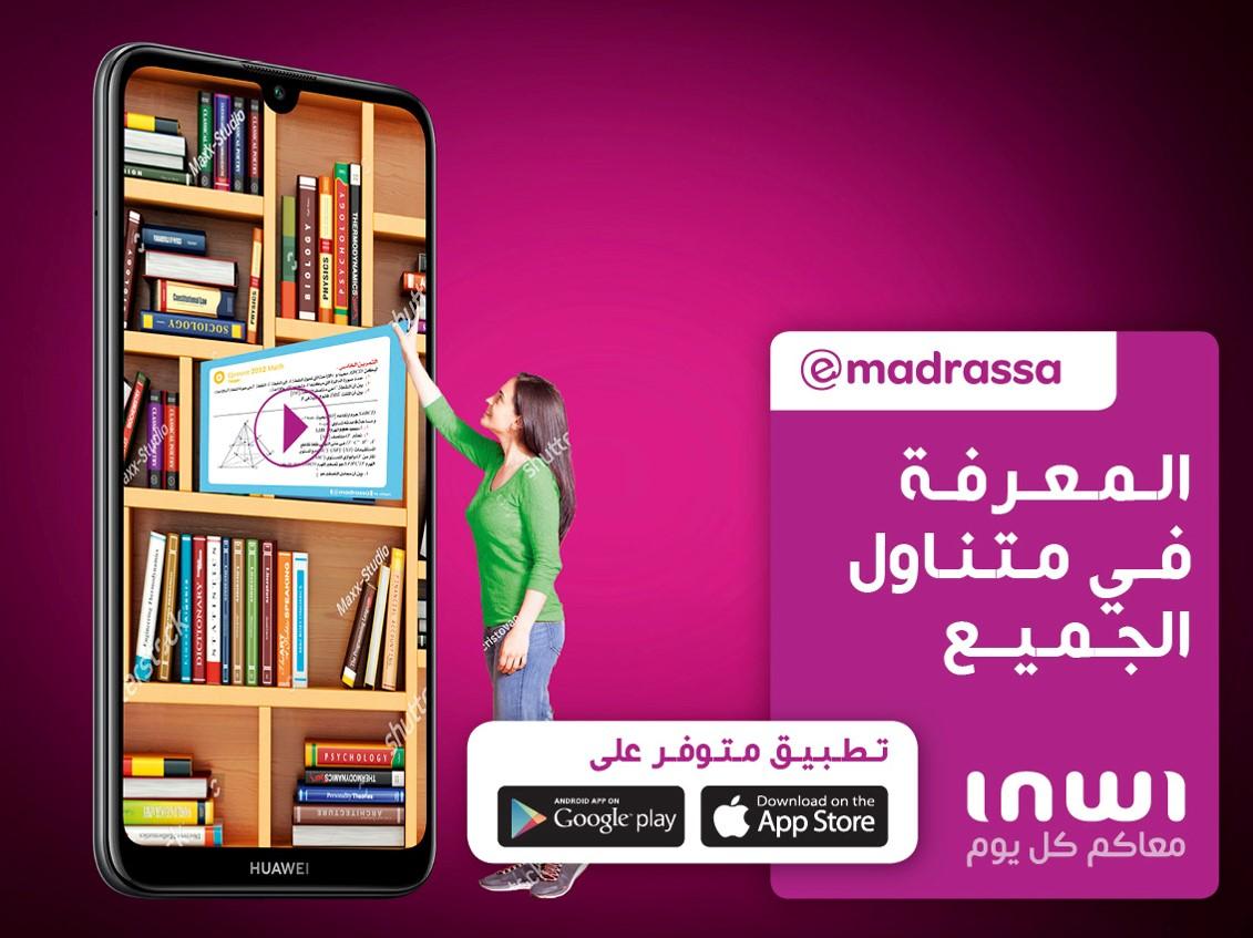 """جديد """"إنوي"""" تطبيق Emadrassa  يجعل المعرفة في متناول الجميع"""