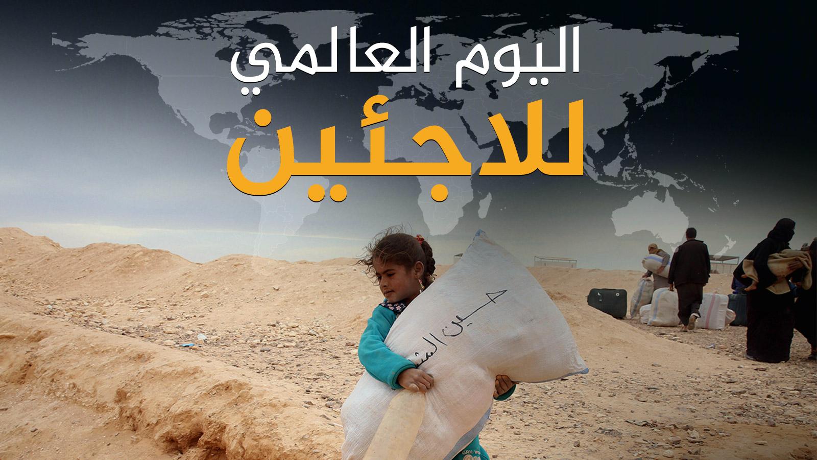 الاحتفاء باليوم العالمي للاجئ من 16 إلى 21 يونيو 2019