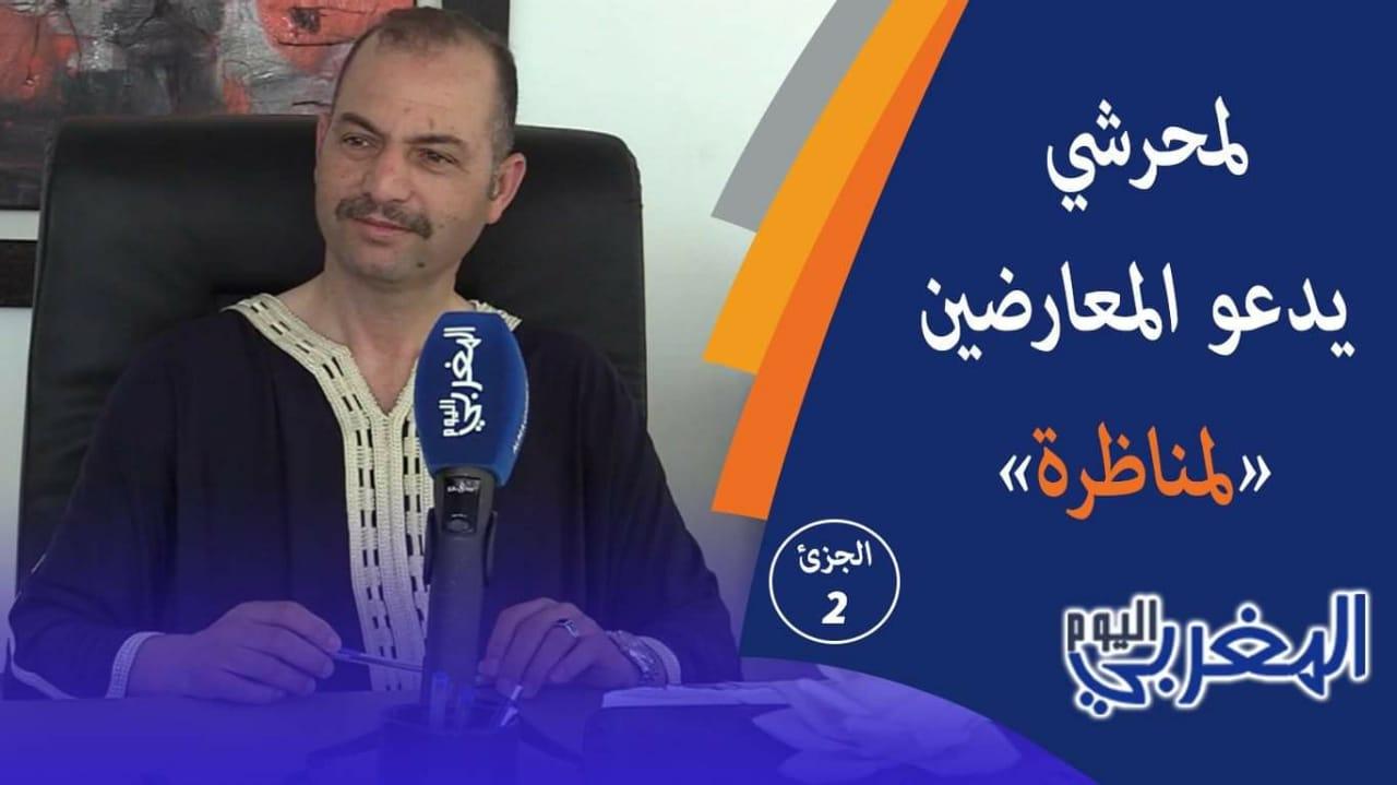 """بالفيديو… لمحرشي يدعو معارضي """"الشرعية"""" في حزب الأصالة والمعاصرة لمناظرة عمومية بحضور الإعلام"""