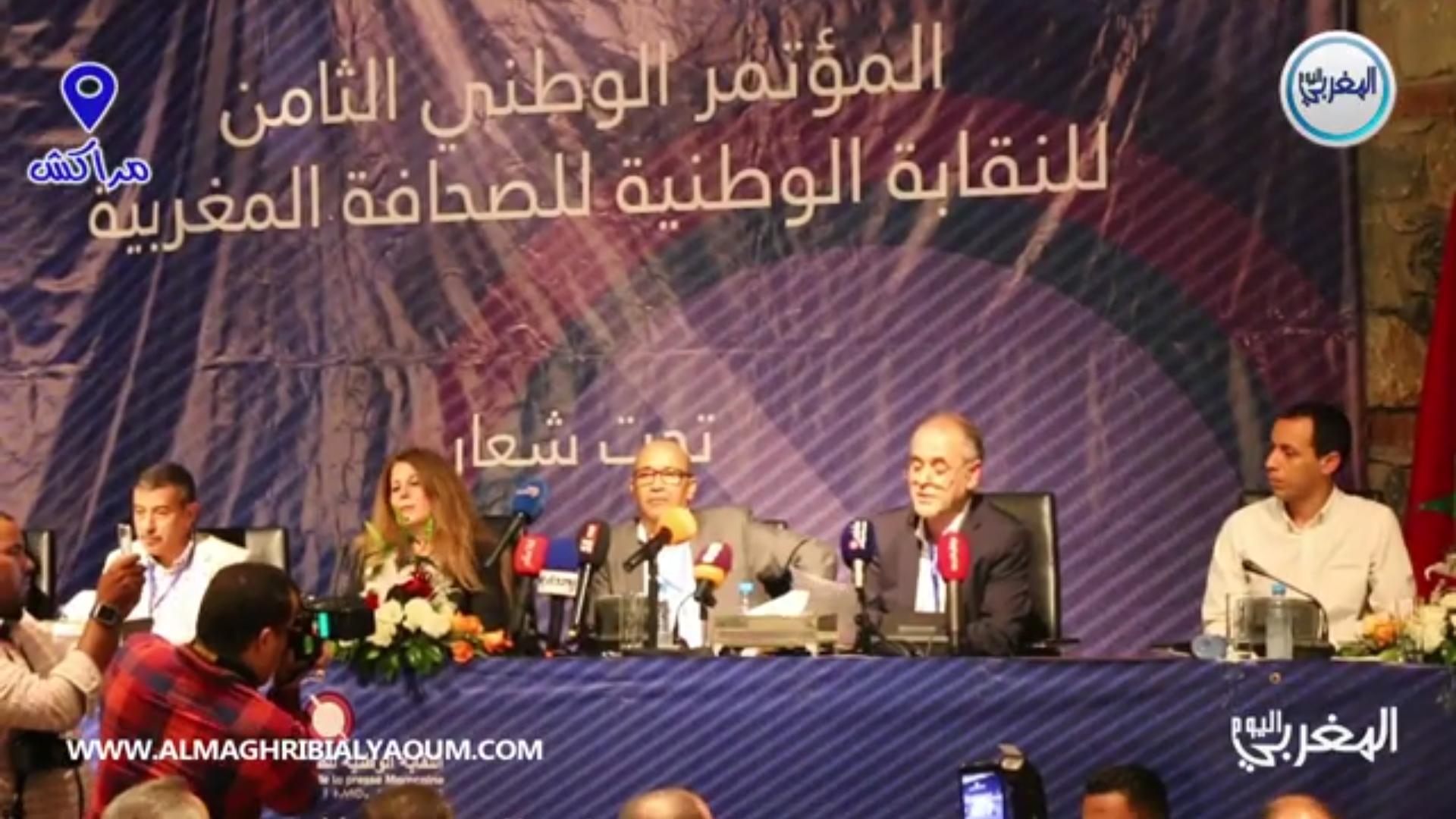 بالفيديو… أقوى لحظات المؤتمر الوطني الثامن للنقابة الوطنية للصحافة المغربية