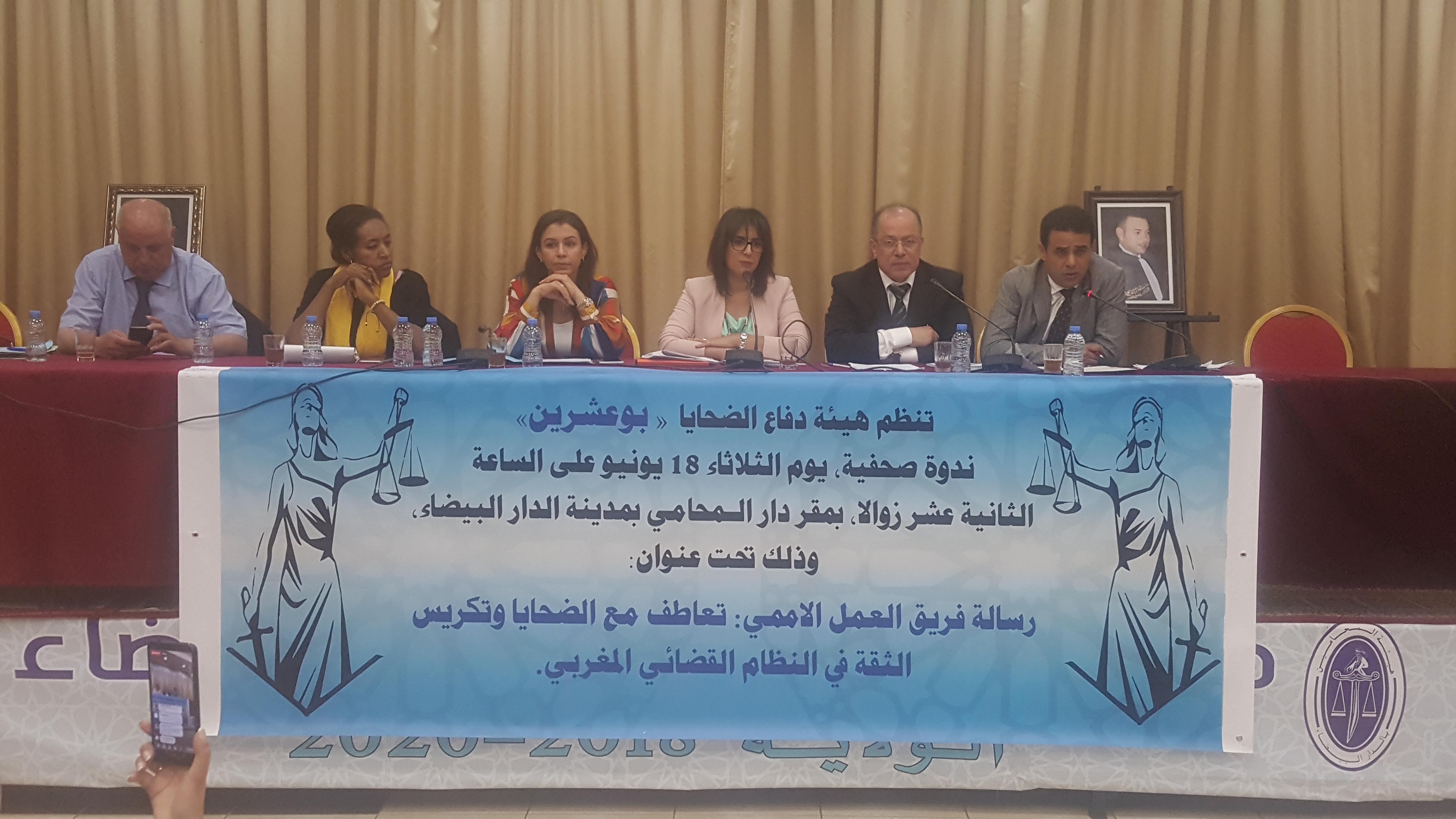 فريق العدالة والتنمية بمجلس النواب يرفض استقبال ضحايا توفيق بوعشرين