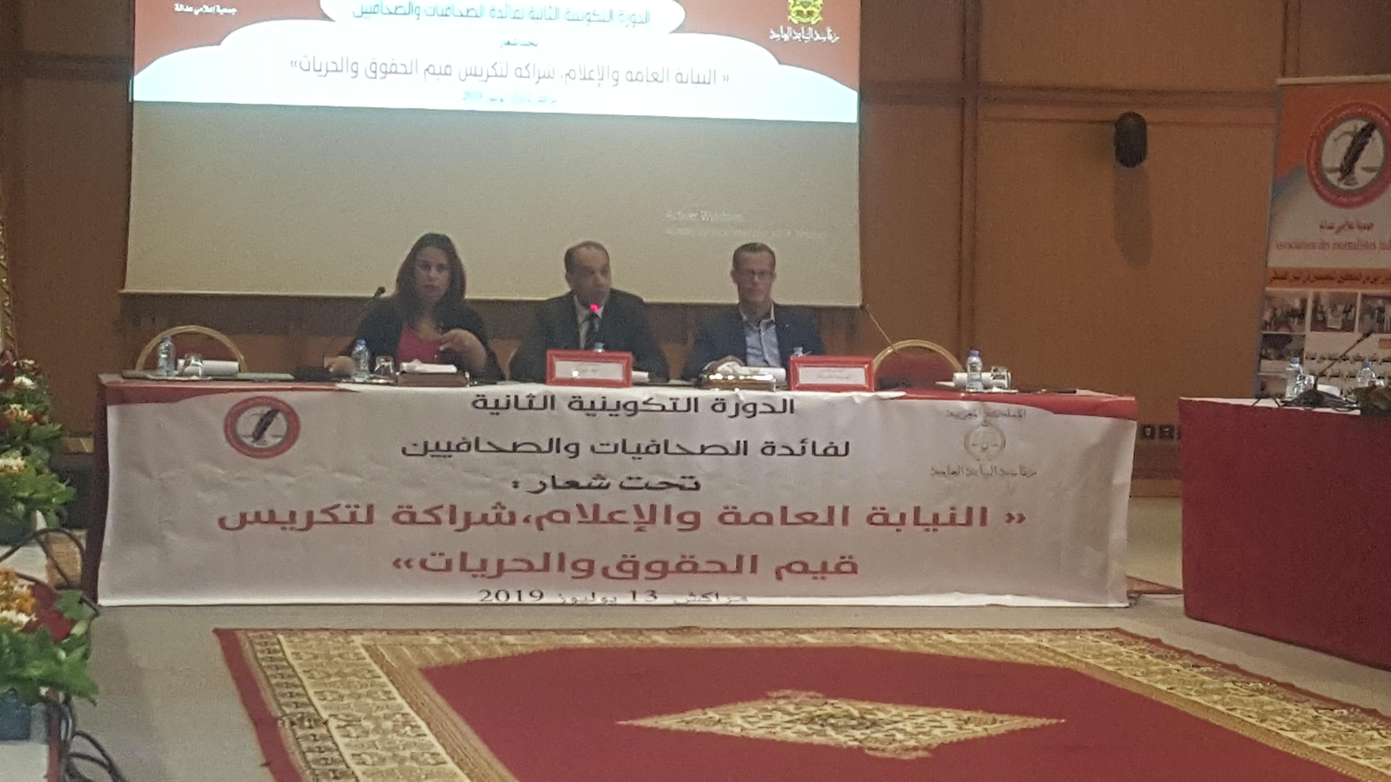 توقيع اتفاقية شراكة بين النيابة العامة وجمعية إعلاميي عدالة… صفحة جديدة في التواصل مع الإعلاميات والإعلاميين المغاربة