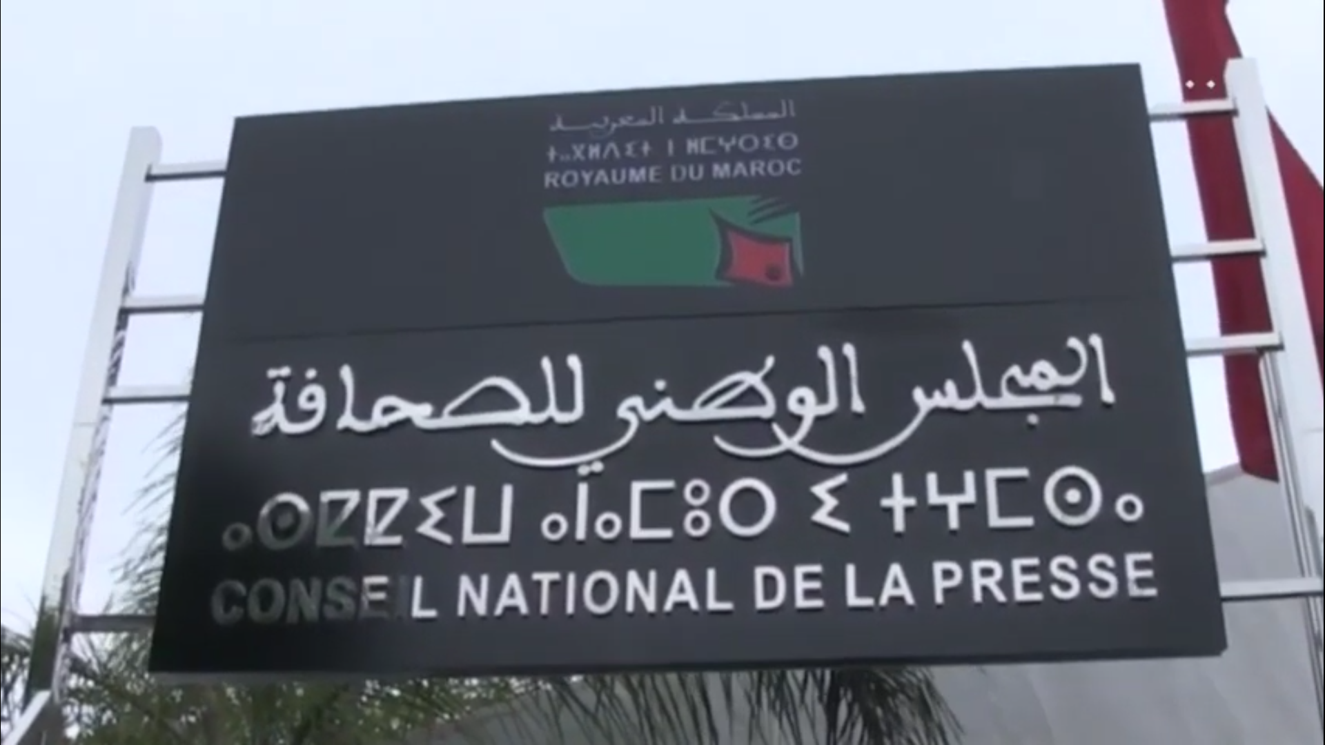 المجلس الوطني للصحافة… بالفيديو… العثماني والأعرج وشخصيات وازنة في ضيافة يونس مجاهد