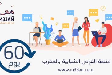 60 يوما على انطلاق أكبر تجمع للفرص الشبابية بالمغرب المشرفون يكشفون الحصيلة