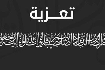 تعزية في وفاة شقيقة زميلنا المحترم جمال الخنوسي