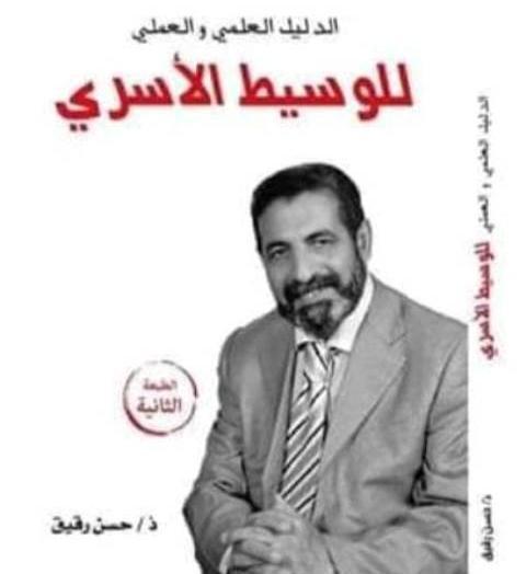 """صدور الطبعة الثانية من كتاب """"الدليل العلمي والعملي للوسيط الأسري"""" لمؤلفه حسن رقيق"""