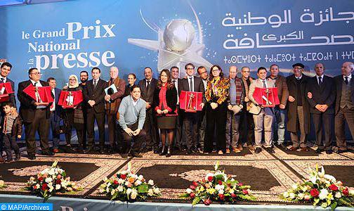 الإعلان عن انطلاق الدورة 17 للجائزة الوطنية الكبرى للصحافة
