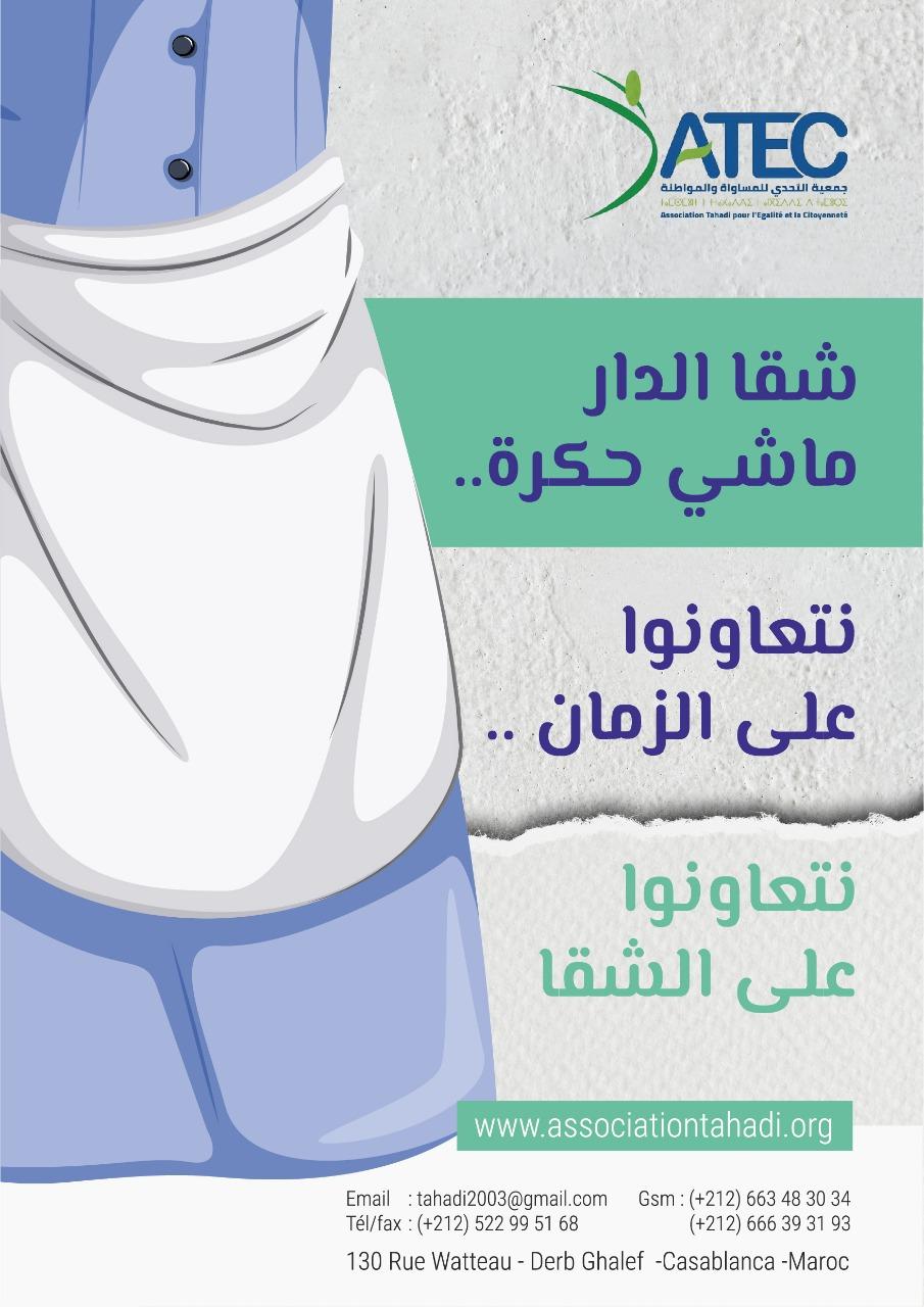 جمعية التحدي تطلق حملة ترافعية وتحسيسية تزامنا مع اليوم الوطني للمرأة