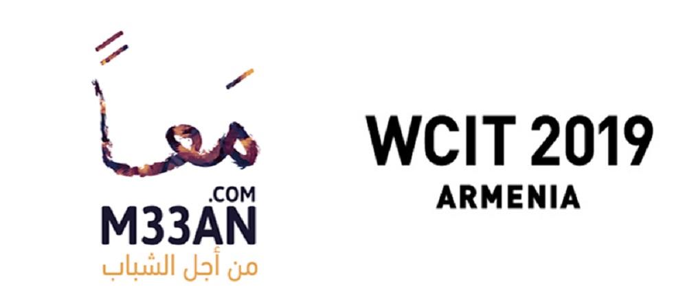 منصة معا تمثل المغرب في أكبر محفل عالمي لتكنولوجيا المعلومات