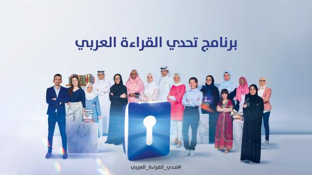 تحدي القراءة العربي… 9 مرشحين ضمنهم مغربية في صراع على اللقب