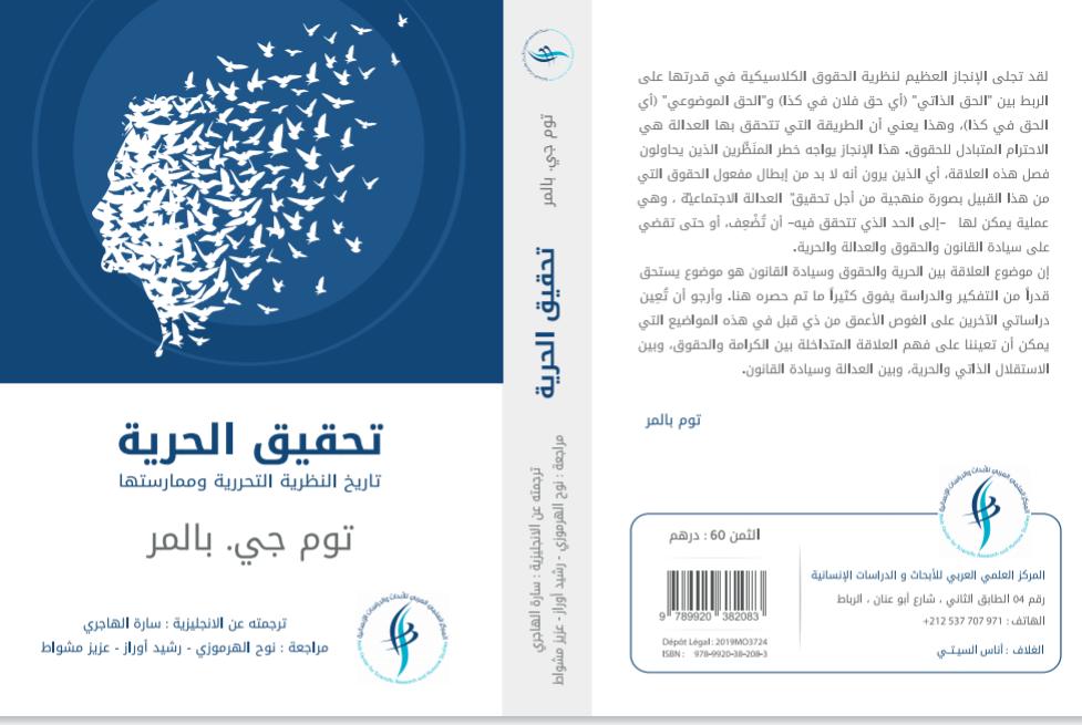 """كتاب جديد للمركز العربي للأبحاث: """"تحقيق الحرية"""""""