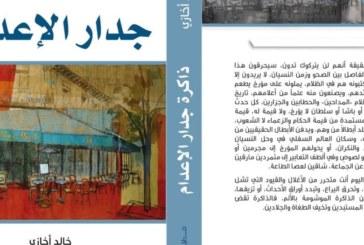 """""""ذاكرة جدار الإعدام"""" للروائي المغربي خالد أخازي ترى النور"""