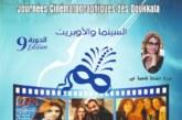 """مهرجان """"الأيام السينمائية لدكالة بالجديدة"""" يعود بنفس جديد"""