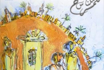 أكثر من عشر دول حاضرة في مهرجان مكناس للمسرح