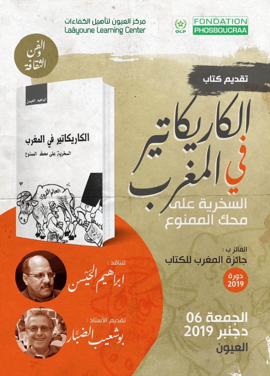 """حفل توقيع كتاب """"الكاريكاتير في المغرب""""… من تنظيم مركز العيون لتأهيل الكفاءات"""