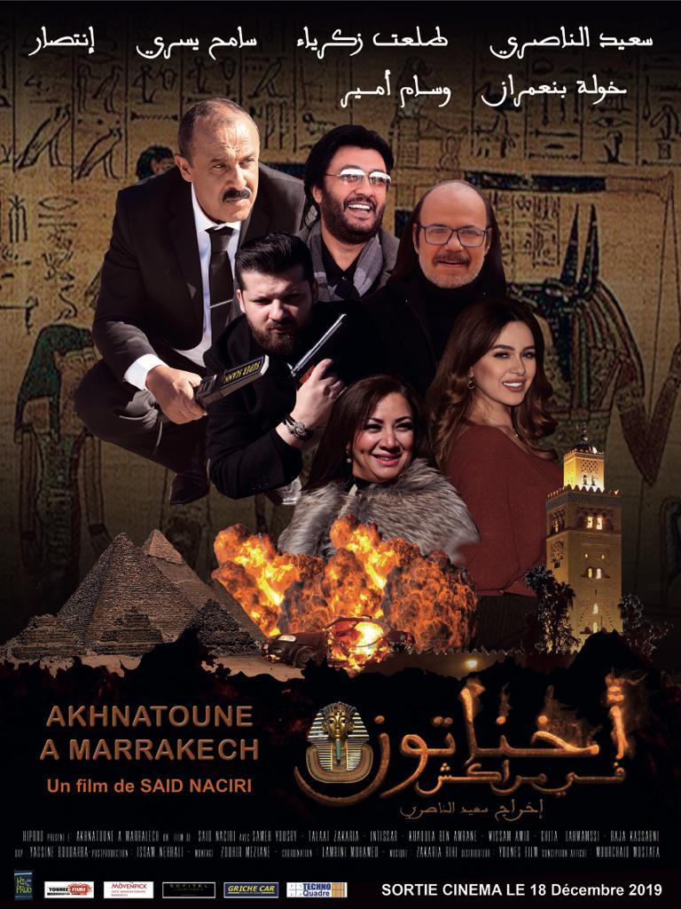 """سعيد الناصري يطرح فيلمه الجديد """"أخناتون في مراكش"""""""