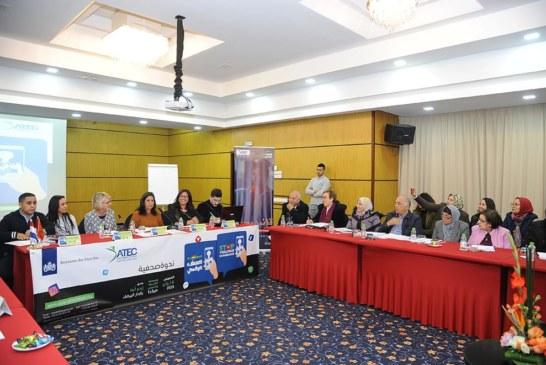 جمعية التحدي للمساواة والمواطنة تطلق حملة لمواجهة العنف الرقمي