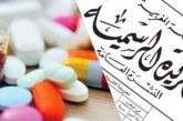 تخفيض أسعار عدد من الأدوية… تعرف على اللائحة المعدلة