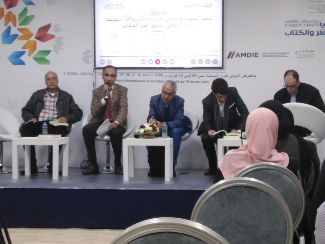 المندوبية السامية لقدماء المقاومين وأعضاء جيش التحرير حاضرة في المعرض الدولي للنشر والكتاب بالدار البيضاء