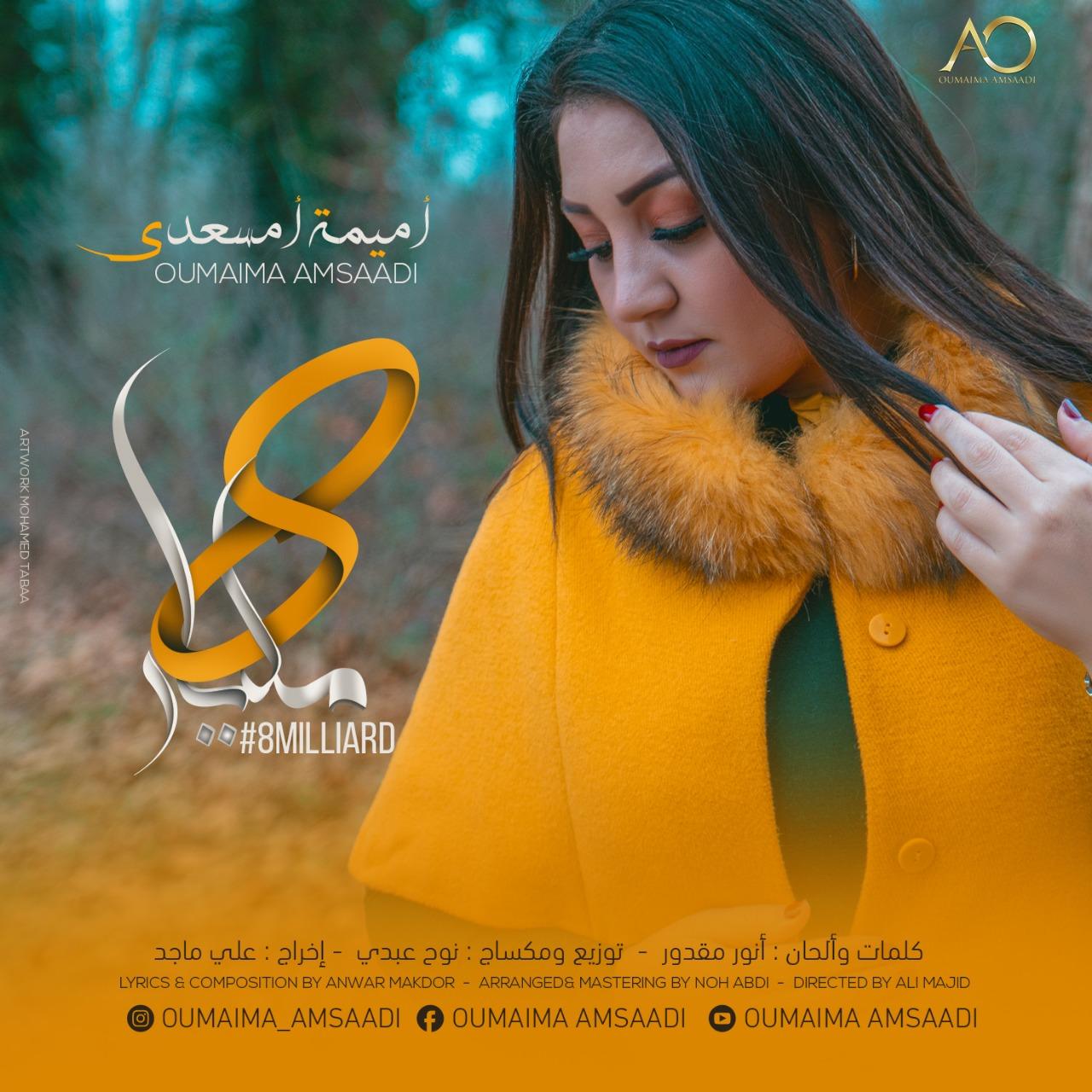 أميمة أمسعدي تطلق أغنيتها الجديدة تزامنا مع عيد الحب