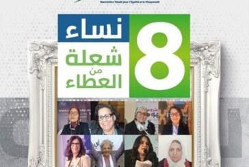 جمعية التحدي للمساواة والمواطنة تخلد اليوم العالمي للمرأة ببرنامج متميز