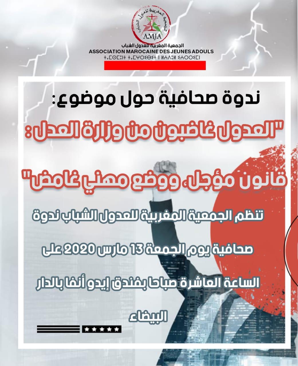 الجمعية المغربية للعدول الشباب تصعد في مواجهة وزارة العدل من خلال ندوة صحافية
