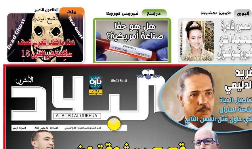 """حالة الطوارئ الصحية بالمغرب… حمل وتابع العدد الجديد من صحيفة """"البلاد الأخرى"""" بصيغة pdf"""