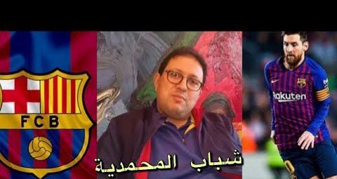 شباب المحمدية يتحدى ونادي برشلونة يقبل الرهان في إطار حملة كورونا