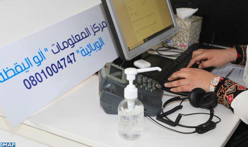 """وزارة الصحة: الأرقام الرائجة بشأن تخصيص 333 فريق استجابة سريع وأرقام مجانية للتواصل """"غير صحيحة ولا تمت للوزارة بصلة"""
