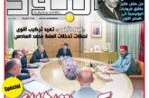 """حالة الطوارئ الصحية بالمغرب… حمل وتابع العدد الجديد (82) من صحيفة """"البلاد الأخرى"""" بصيغة pdf"""