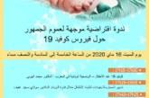 جمعية أنفوفاك المغرب تنظم ندوة افتراضية بشراكة مع وزارة الصحة وفاعلين مدنيين