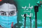 كورونا المغرب: تسجيل 372 حالة مؤكدة جديدة ترفع الإجمالي لـ 11 آلاف و 279 حالة