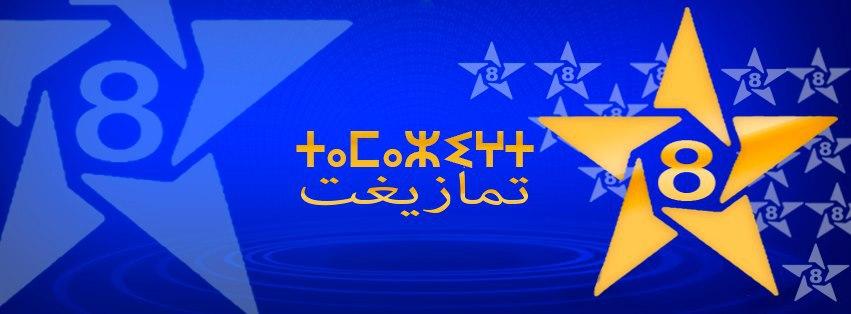 الإذاعة الأمازيغية تنتقل إلى البث 24/24 ساعة
