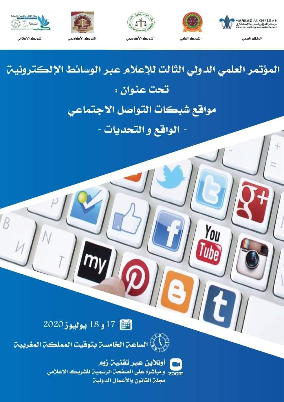 المؤتمر العلمي الدولي الثالث للإعلام عبر الوسائط الالكترونية  تحت عنوان مواقع شبكات التواصل الاجتماعي الواقع والتحديات