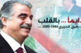 لبنان: ترقب شديد مع بدء جلسة المحكمة الدولية الخاصة باغتيال رفيق الحريري