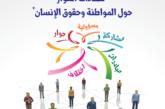 """انطلاق مشروع """"فضاءات الحوار حول المواطنة وحقوق الإنسان"""""""