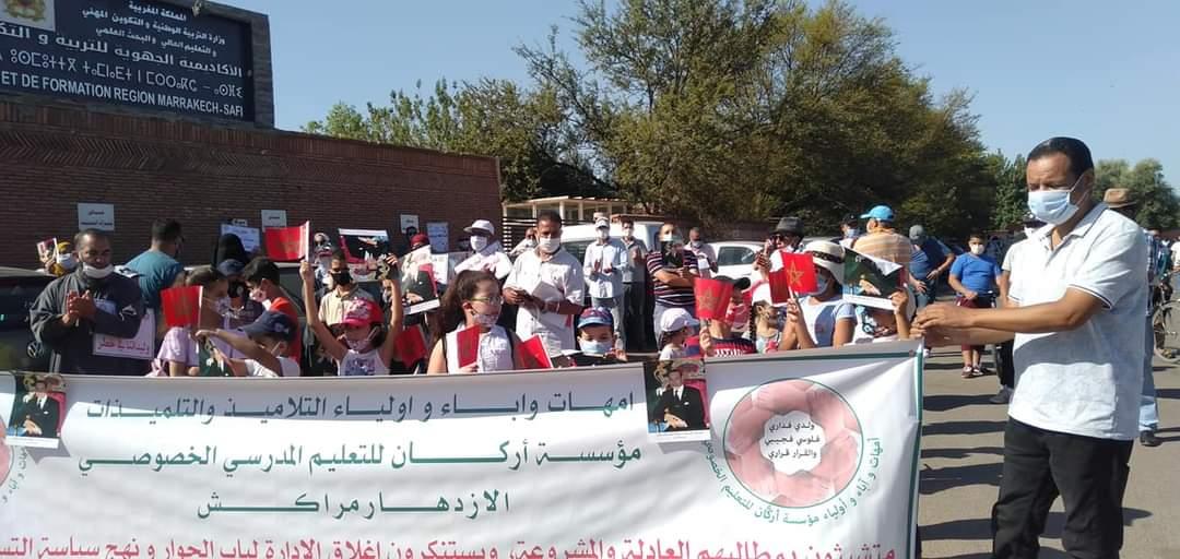 مراكش… أباء وأولياء أمور تلاميذ مدرسة خصوصية يتجمهرون وأبنائهم أمام مقر الأكاديمية الجهوية