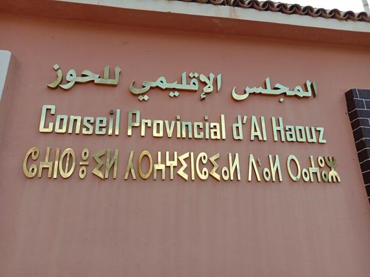 كورونا تصيب سبعة أشخاص بالمجلس الإقليمي للحوز