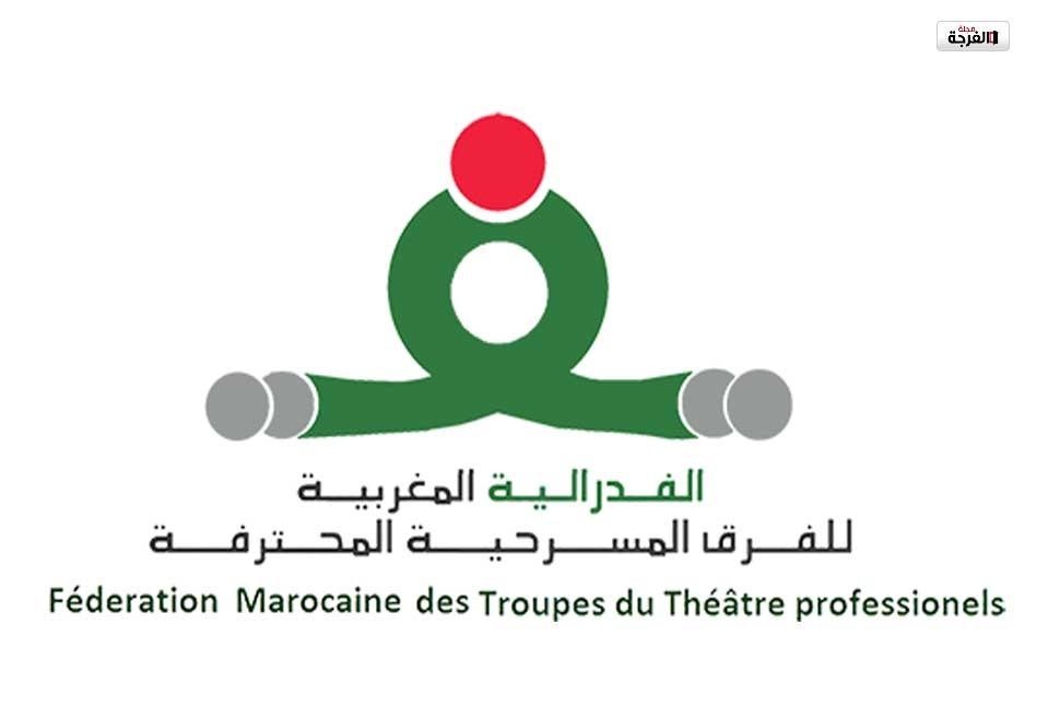 """الفيدرالية المغربية للفرق المسرحية المحترفة تدق ناقوس الخطر : """"افتحوا المسرح سنموت اختناقا"""""""